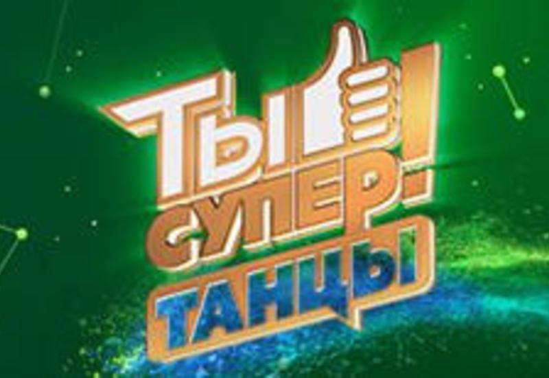 """Азербайджанские дети примут участие в конкурсе """"Ты супер! Танцы""""  на НТВ"""