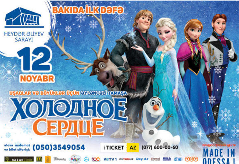 Во Дворце Гейдара Алиева будут представлены сразу три спектакля