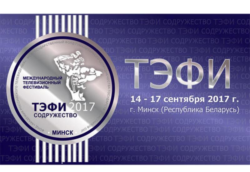"Азербайджан представит два фильма на фестивале ""ТЭФИ-Содружество"""