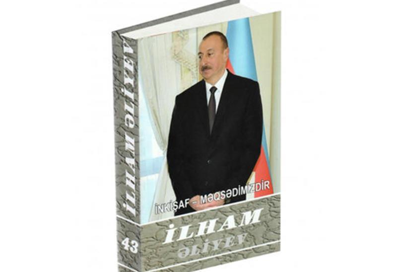 Вышел в свет 43-й том многотомника «Ильхам Алиев. Развитие – наша цель»