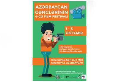 Азербайджанский молодежный кинофестиваль в «CinemaPlus»