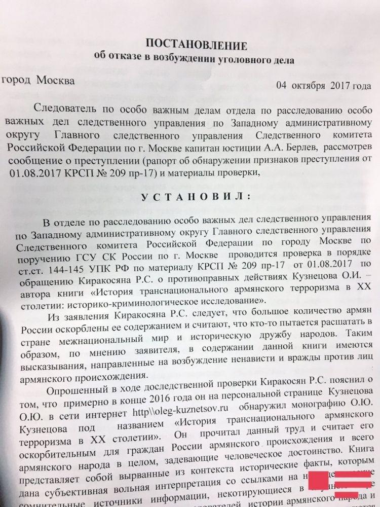 Россия отказалась возбуждать уголовное дело против ученого, разоблачившего фальсификации армян
