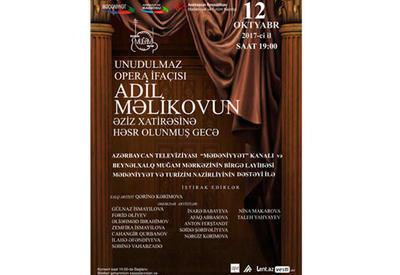 В Международном центре мугама пройдет вечер памяти Адиля Меликова