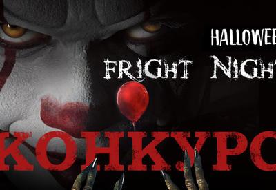 Конкурс: выиграй билет на страшно веселый Хэллоуин!