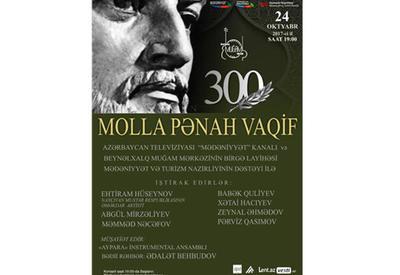 """В Центре мугама состоится вечер, посвященный 300-летию Молла Панах Вагифа <span class=""""color_red"""">- ВИДЕО</span>"""