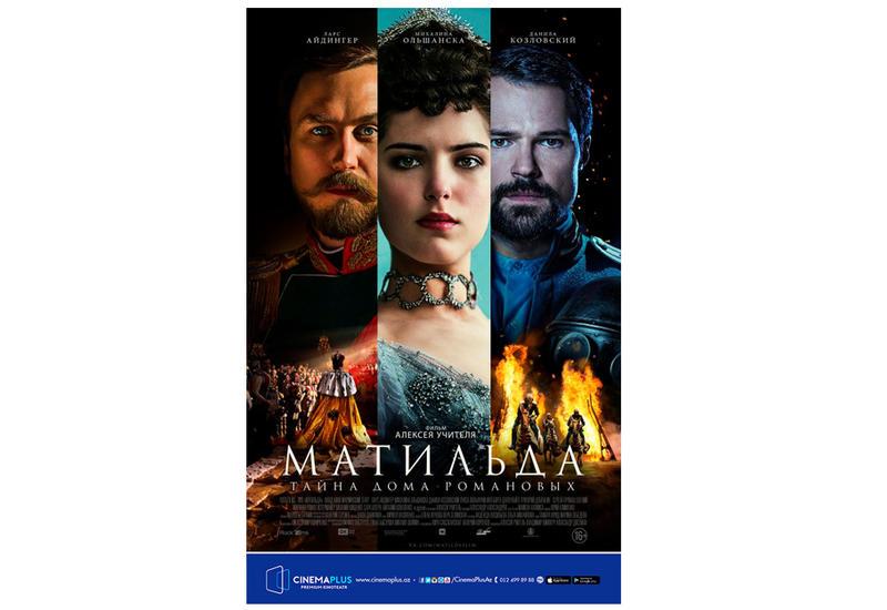 Скандальная «Матильда» за 3 дня до мировой премьеры в «CinemaPlus»