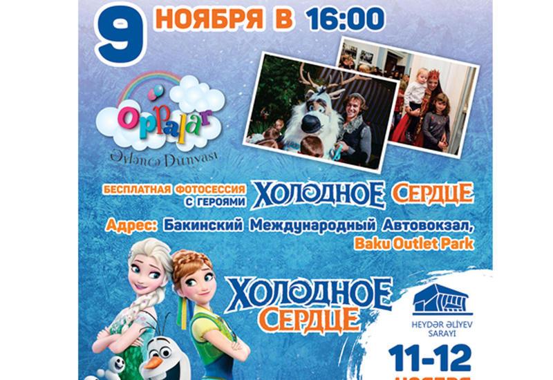 """Герои """"Холодного сердца"""" встретятся с детьми на Бакинском международном автовокзале"""