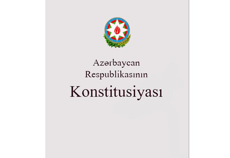 Азербайджан отмечает День Конституции