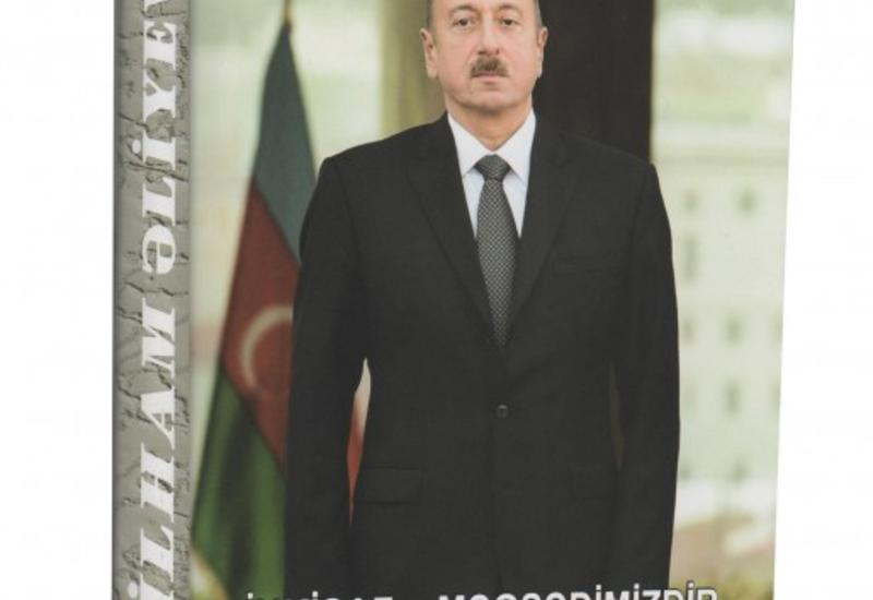 Вышел в свет 46-й том многотомника «Ильхам Алиев. Развитие – наша цель»
