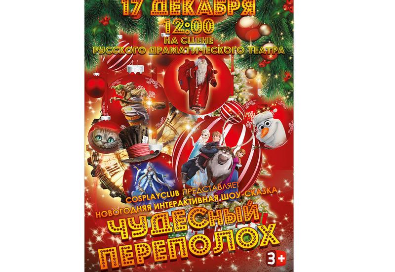 """В Баку покажут шоу-сказку """"Чудесный переполох"""""""