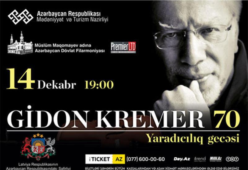 Гидон Кремер представит в Филармонии оригинальную программу с видеоинсталляциями