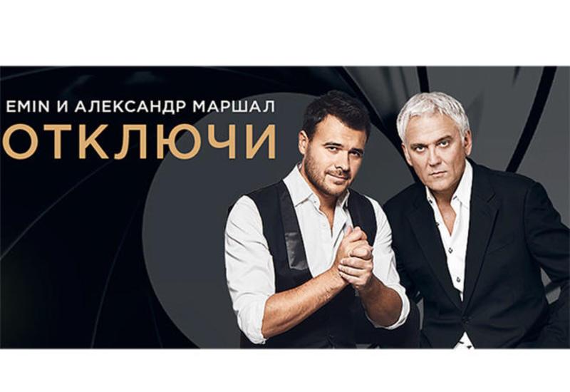 "EMIN и Александр Маршал: Премьера клипа ""Отключи"""