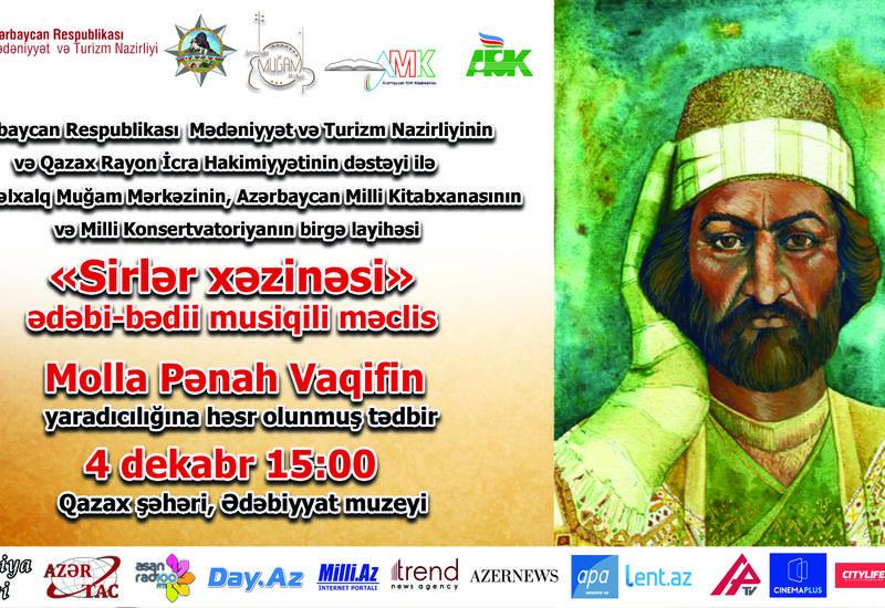 Мероприятие в рамках масштабного проекта «Сокровищница тайн», посвященное 300-летию Моллы Панаха Вагифа, пройдет в Газахе