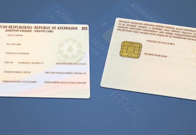 В Баку представят новые удостоверения личности