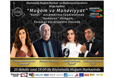 """В Центре мугама пройдет очередной концерт в рамках проекта """"Мугам и духовность"""""""