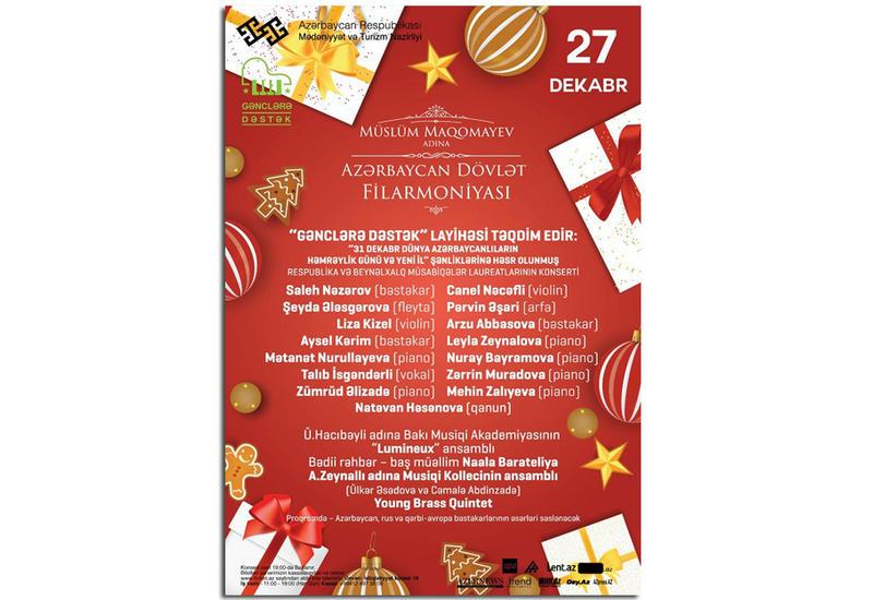 В Филармонии грандиозным концертом отметят предстоящие праздники