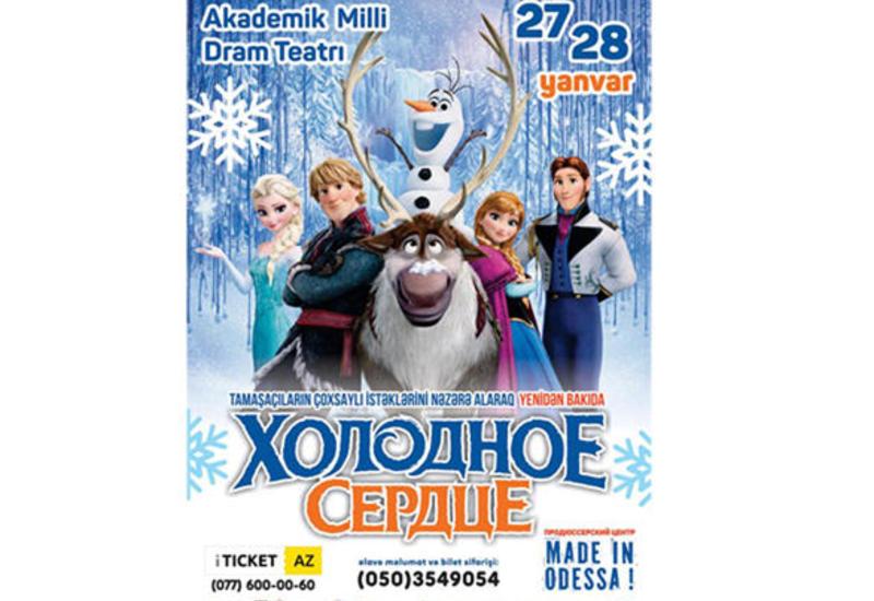 """В Баку пройдет спектакль для детей """"Холодное сердце"""""""
