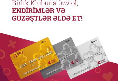 """Присоединись к """"Birlik Klubu"""", получи скидки и бонусы"""