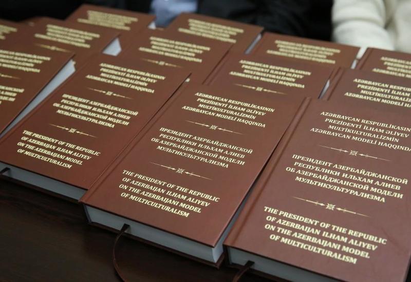 Состоялась презентация книги «Президент Азербайджанской Республики Ильхам Алиев об азербайджанской модели мультикультурализма»
