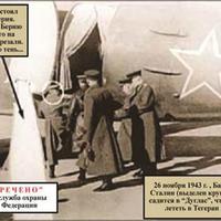 Тегеран-43: трагедия истории или армянский анекдот