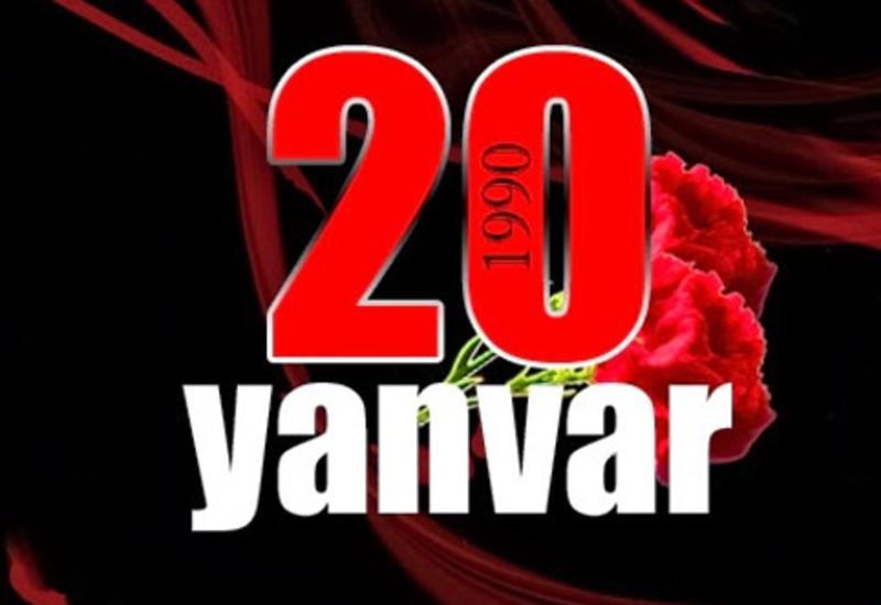 Кровавый январь показал миру цену азербайджанской государственности