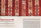 """Вышел в свет очередной номер журнала «Азербайджанские ковры» <span class=""""color_red""""> - ФОТО</span>"""