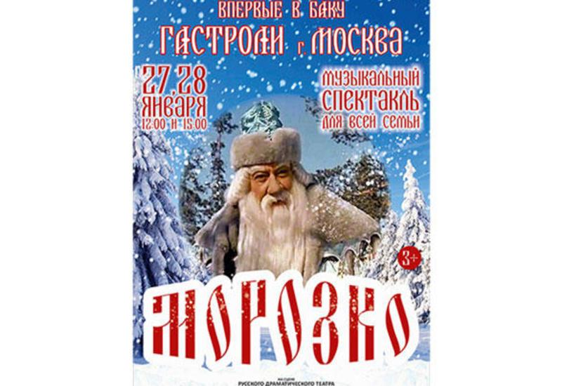 В Баку готовятся встретить Морозко из Москвы