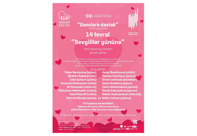 Молодые музыканты посвятят концерт Дню влюбленных