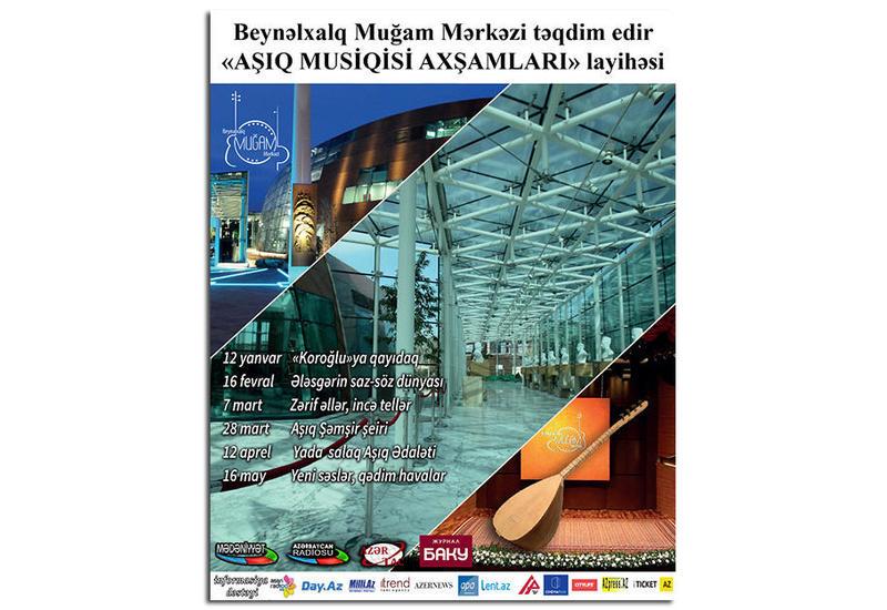 Центр мугама представит концерт в рамках своего проекта «Вечера ашугской музыки»