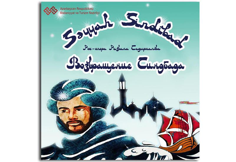 Во Дворце Гейдара Алиева состоится премьера первой азербайджанской рок-оперы