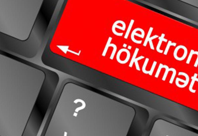 Электронное правительство в Азербайджане - успехи и перспективы