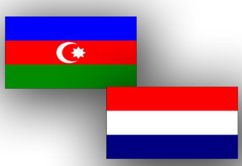 Азербайджан и Нидерланды расширяют сотрудничество