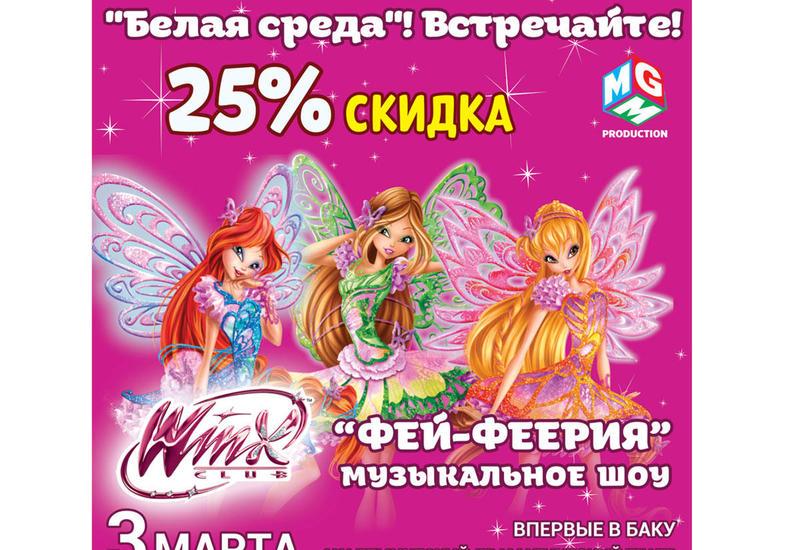 """Только один день - билеты на спектакль """"Фей-Феерия"""" с 25% скидкой"""