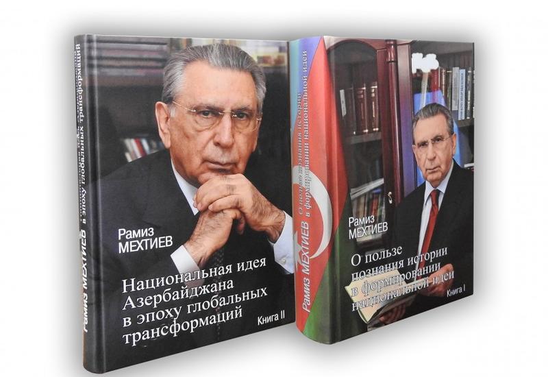 В Москве издан двухтомник академика Рамиза Мехтиева, посвященный вопросам формирования национальной идеи