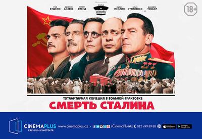 """В CinemaPlus стартовал показ фильма """"Смерть Сталина"""" <span class=""""color_red"""">- ВИДЕО</span>"""