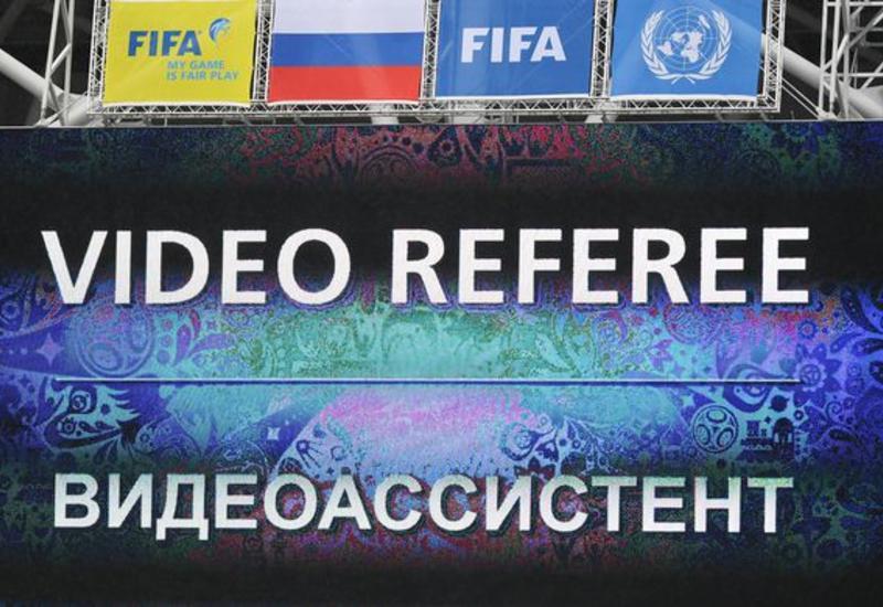 ФИФА утвердила использование системы видеопомощи арбитрам на ЧМ-2018