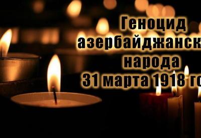 Преступление без срока давности. К 100-летию геноцида азербайджанцев  - ФАКТЫ И ЦИФРЫ