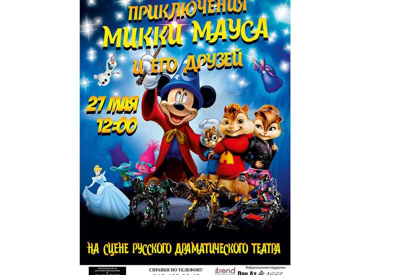 Микки Маус повторит свои приключения в Баку