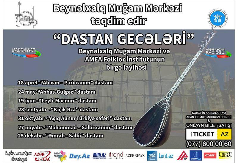 Международный центр мугама представит новый проект «Dastan gecələri»