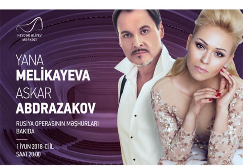 В Центре Гейдара Алиева состоится концерт Яны Меликаевой и Аскара Абдразакова
