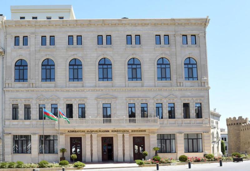 Конституционный суд Азербайджана обратился в органы конституционного правосудия всех стран