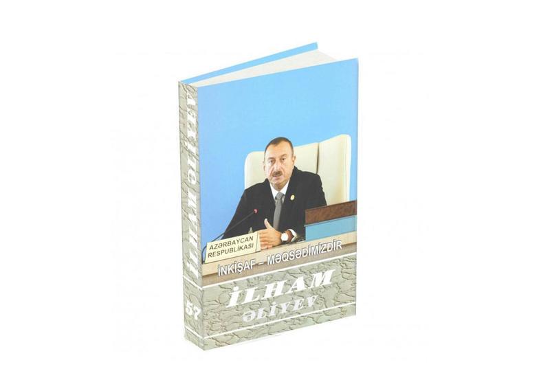 Вышла в свет 57-я книга многотомника «Ильхам Алиев. Развитие – наша цель»