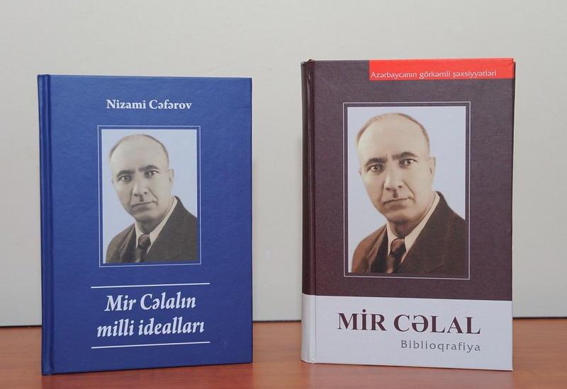 Состоялась презентация книг «Мир Джалал. Библиография» и «Национальные идеалы Мир Джалала»