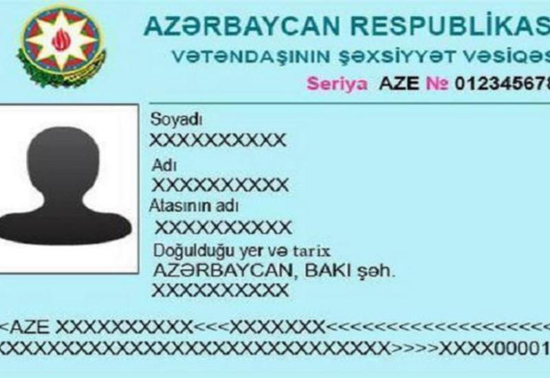 В Азербайджане изменят удостоверения личности