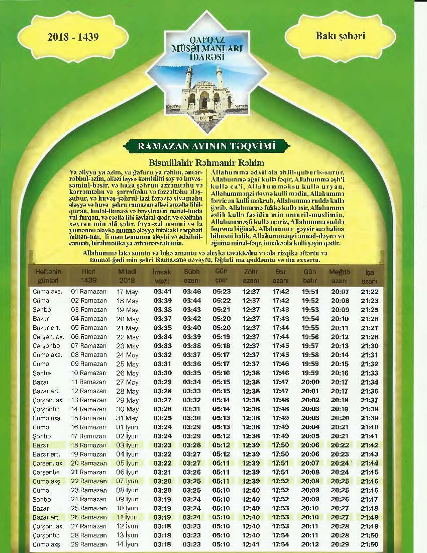 Календарь месяца Рамазан - 2018