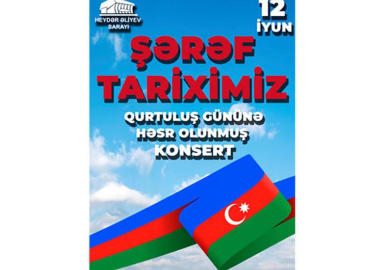 В Баку пройдет праздничный концерт, посвященный Дню национального спасения