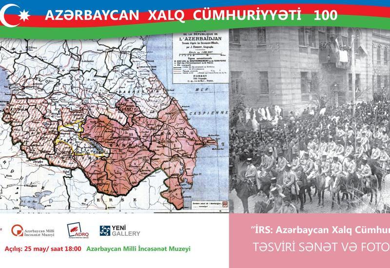 В Баку состоится выставка «Наследие.100-летие АДР»