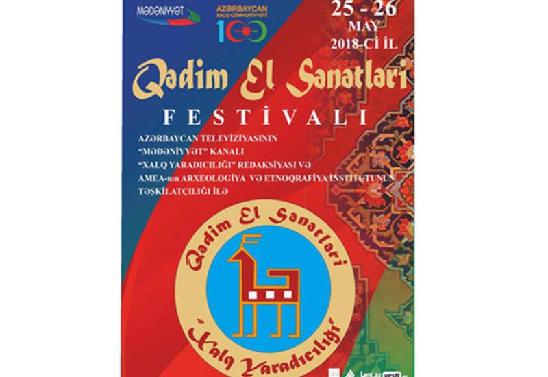 В Азербайджане пройдет грандиозный Фестиваль древних изделий ручной работы