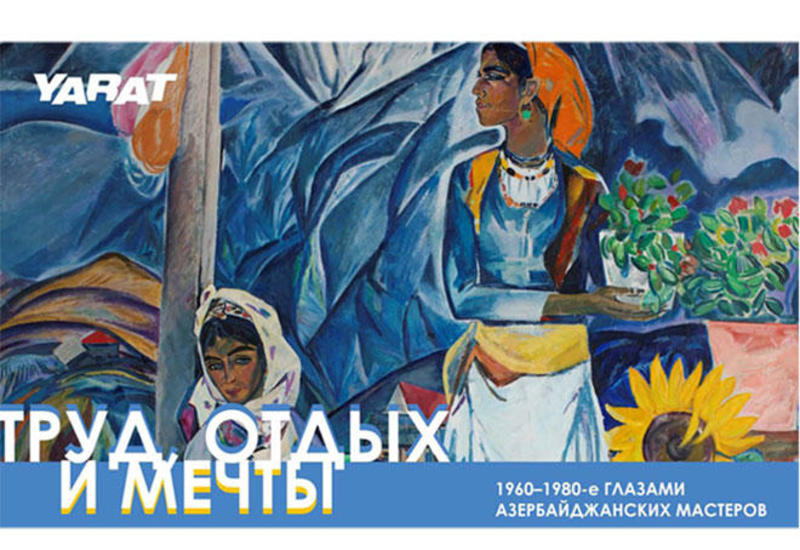 """YARAT представляет """"Труд, отдых и мечты: 1960–1980-е глазами азербайджанских мастеров"""""""