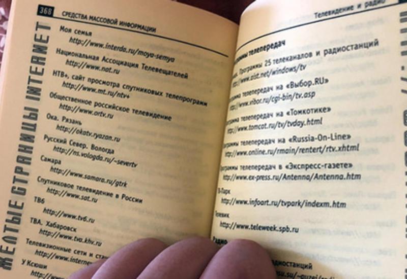 Мужчина обнаружил путеводитель по интернету двадцатилетней давности